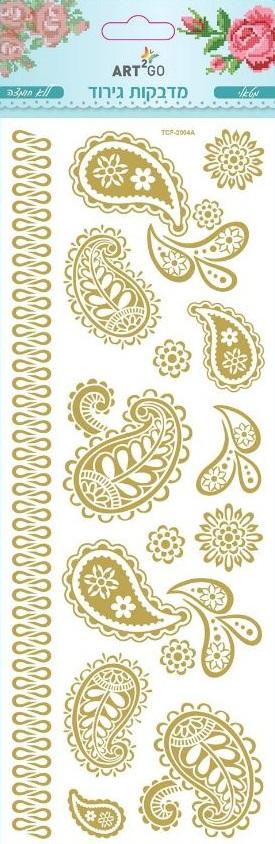 מדבקות מתגרדות מטאליות - פייזלי זהב