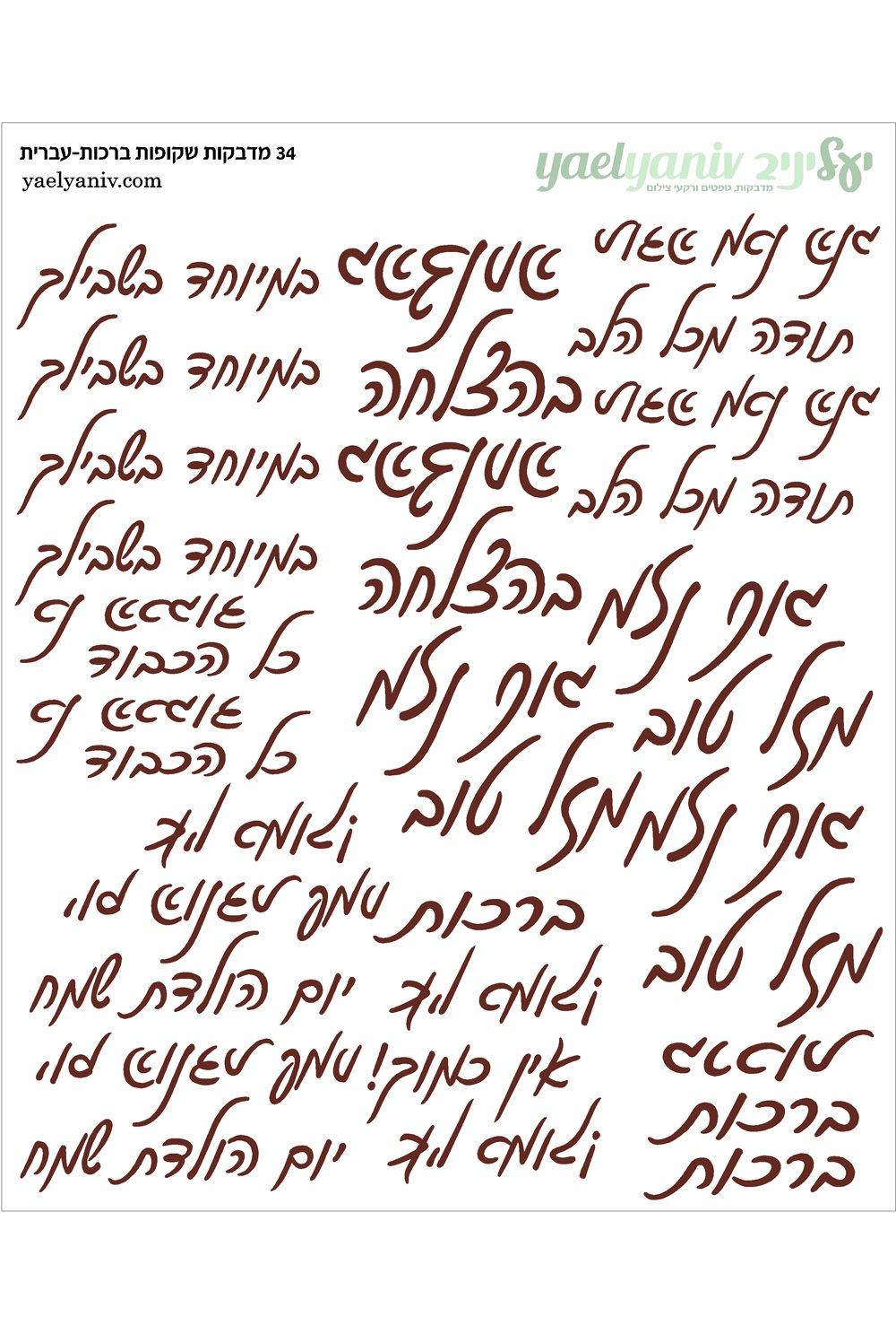 גליון מדבקות ברכות חום על רקע שקוף עברית