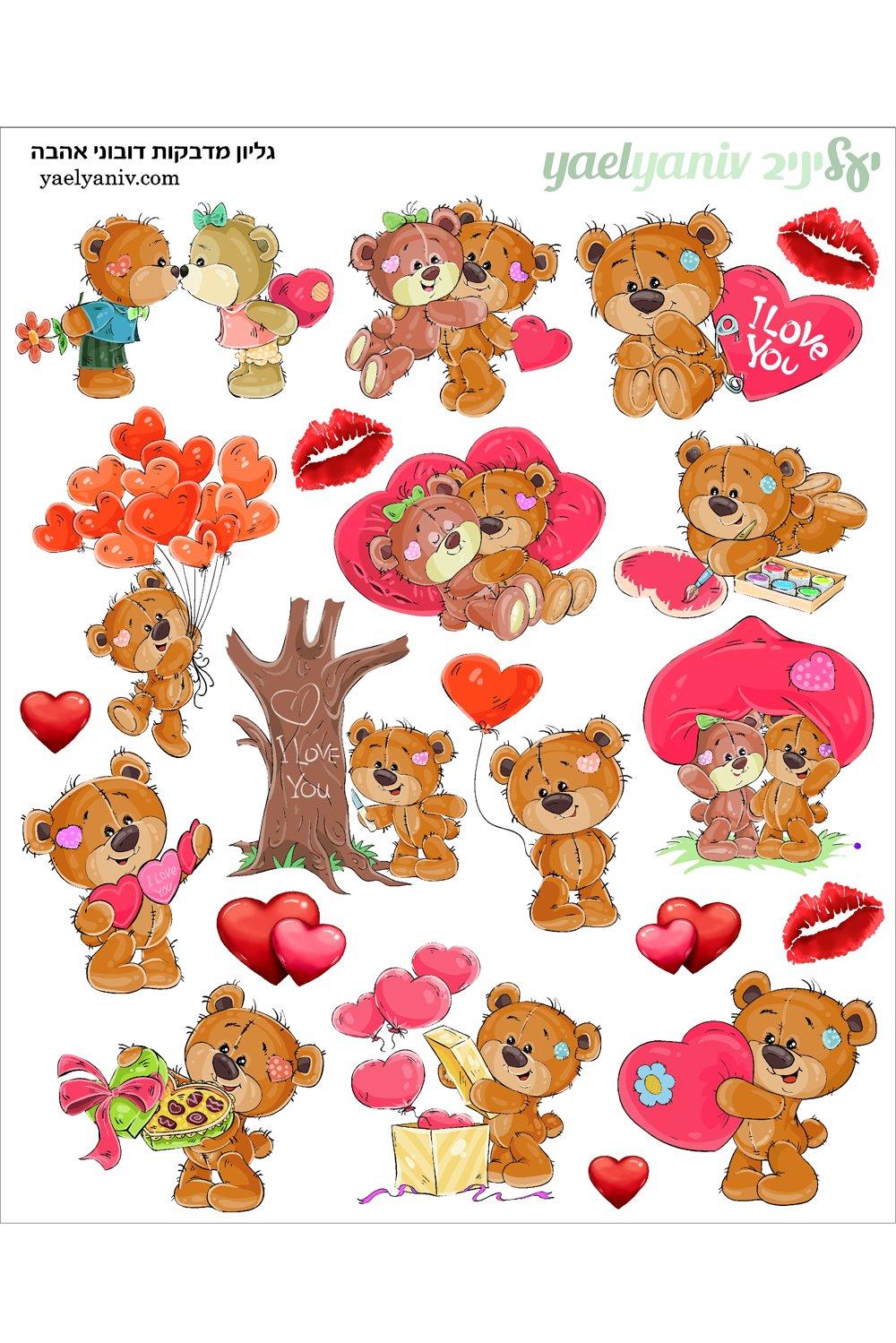 גליון מדבקות דובונים של אהבה
