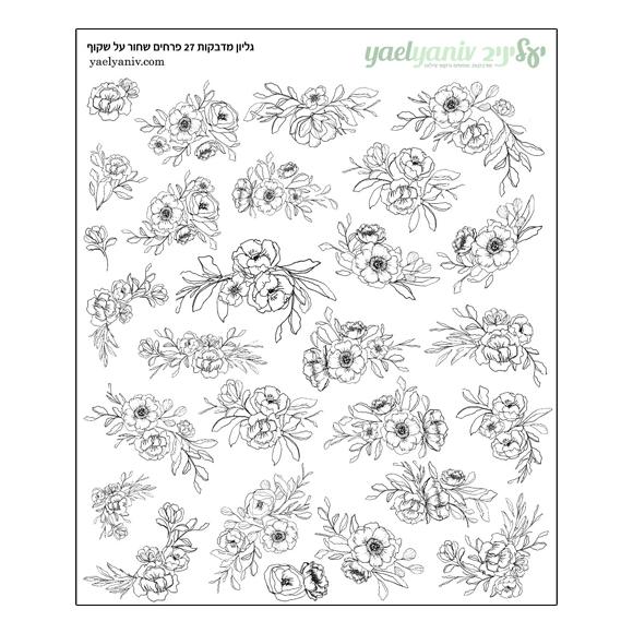 גליון מדבקות - פרחים בקונטור שחור