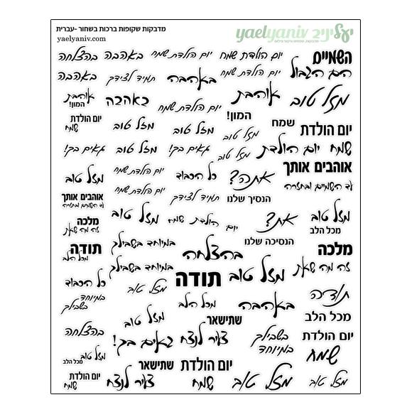גליון מדבקות - ברכות בעברית