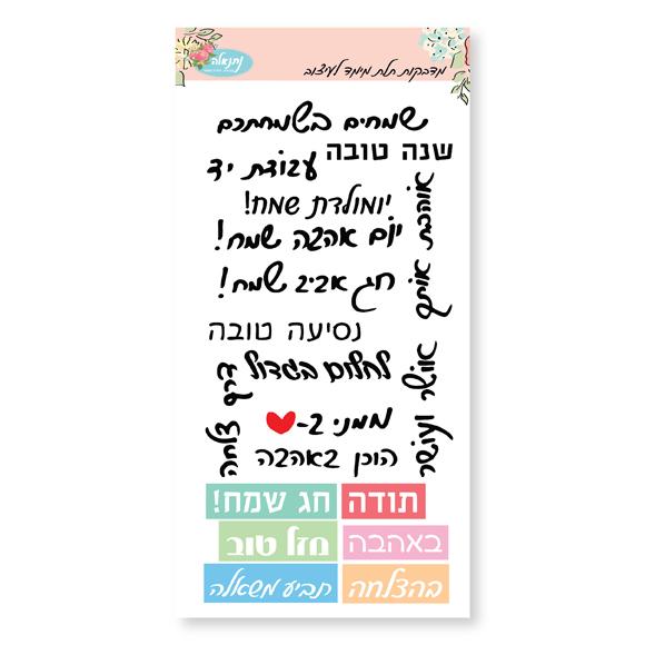 מדבקות פאף - כרטיסי ברכה
