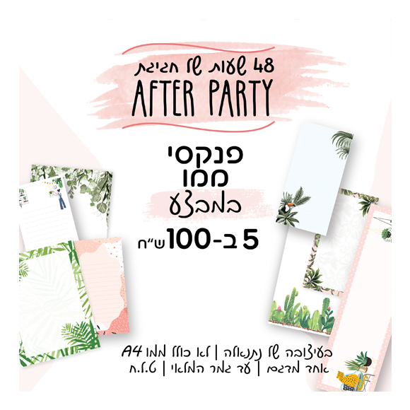 """AFTER PARTY - פנקסי ממו 5 ב- 100 ש""""ח"""