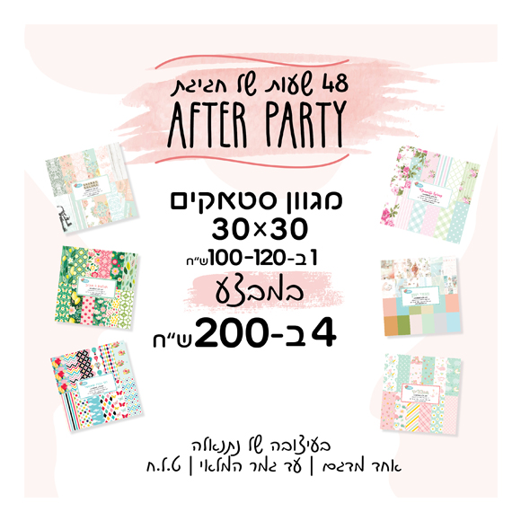"""AFTER PARTY - סטאקים 12"""" 4 ב- 200 ש""""ח"""