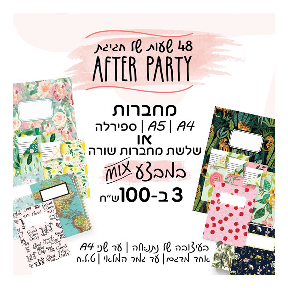 """AFTER PARTY - מחברות 3 ב- 100 ש""""ח"""