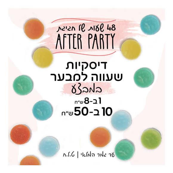 """AFTER PARTY - דסקיות שעווה 10 ב- 50 ש""""ח"""