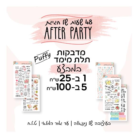 AFTER PARTY - מדבקות פאפי נתנאלה 5 ב- 100