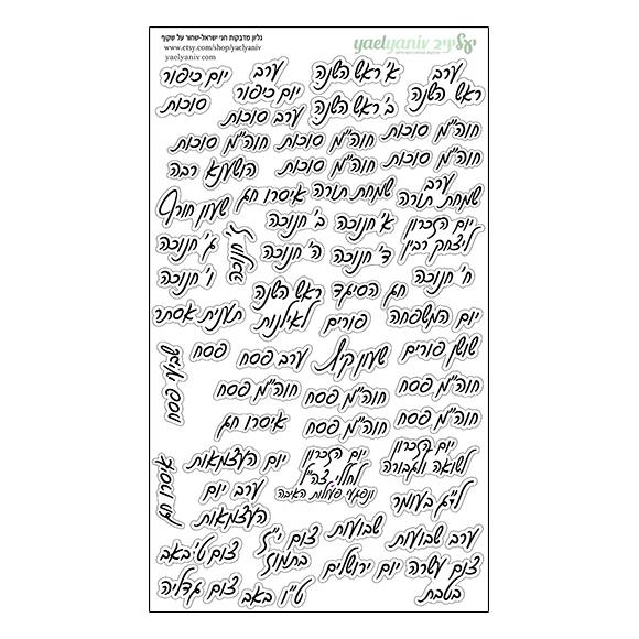 גליון מדבקות לפלאנר/יומן - חגי ישראל