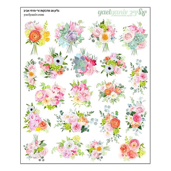 גליון מדבקות - זרי פרחי אביב