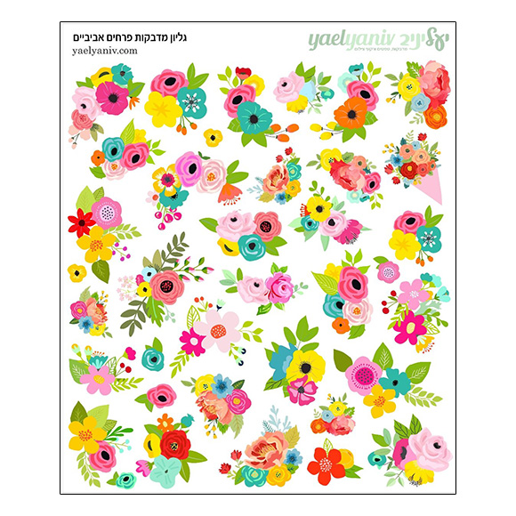 גליון מדבקות - פרחים אביביים