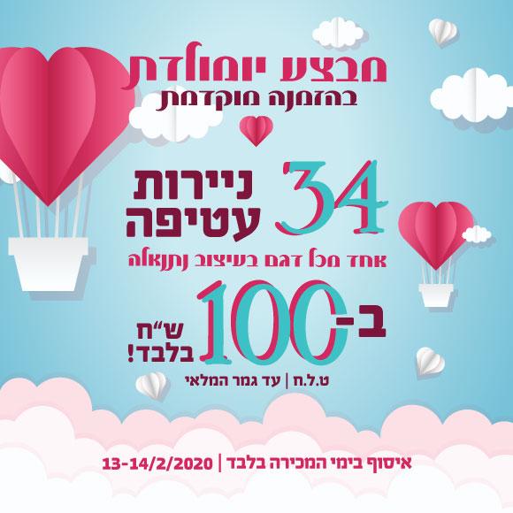 """מבצע יום הולדת - 34 ניירות עטיפה ב- 100 ש""""ח"""