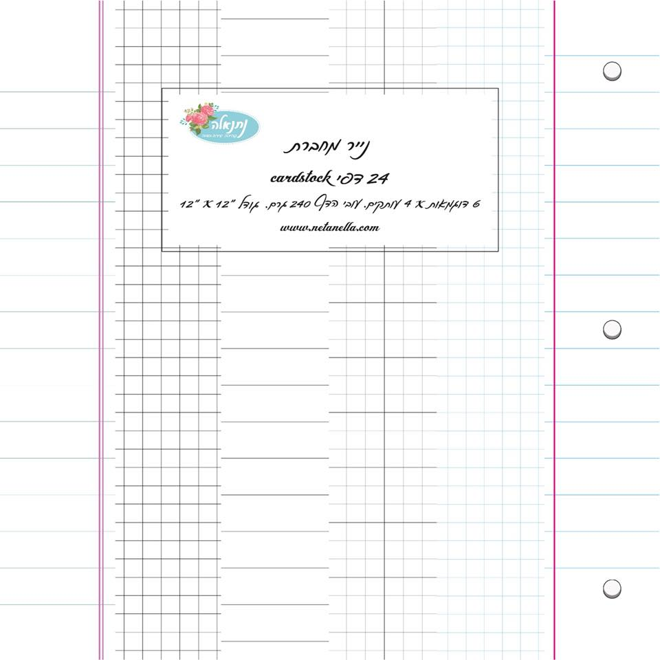 מארז דפי קארדסטוק - נייר מחברת