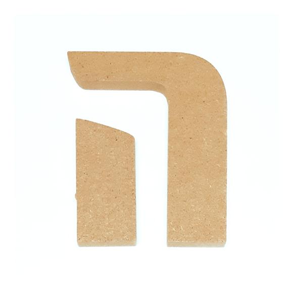 אותיות עץ לעיצוב עצמי - האות 'ה' דפוס