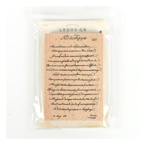 חותמת עץ - Old letter 1687