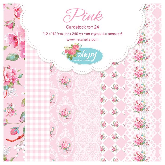 מארז דפי קארדסטוק - Pink