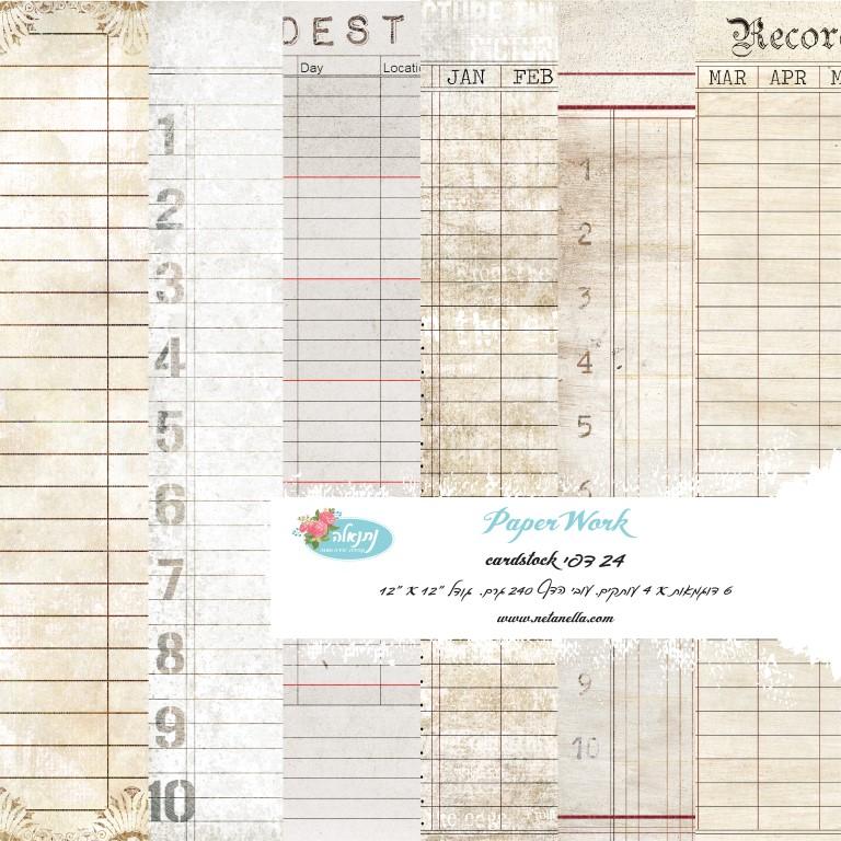 מארז דפי קארדסטוק - Paper Work