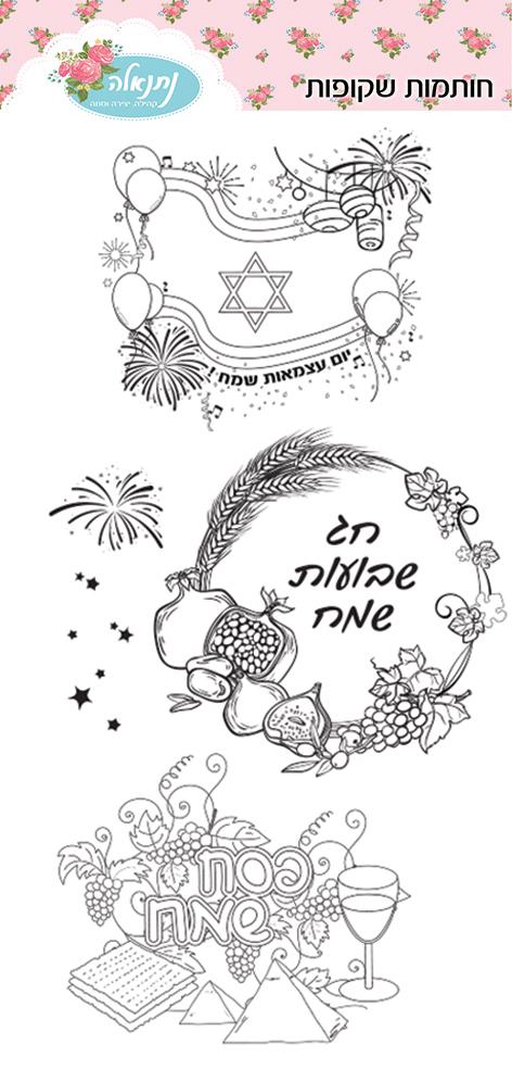 סט חותמות סיליקון - חגי ישראל 2