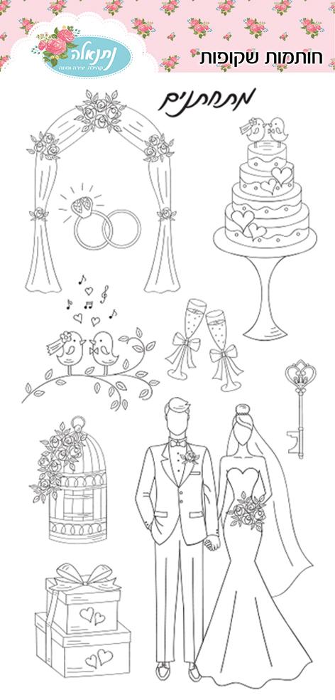 סט חותמות סיליקון - חתונה