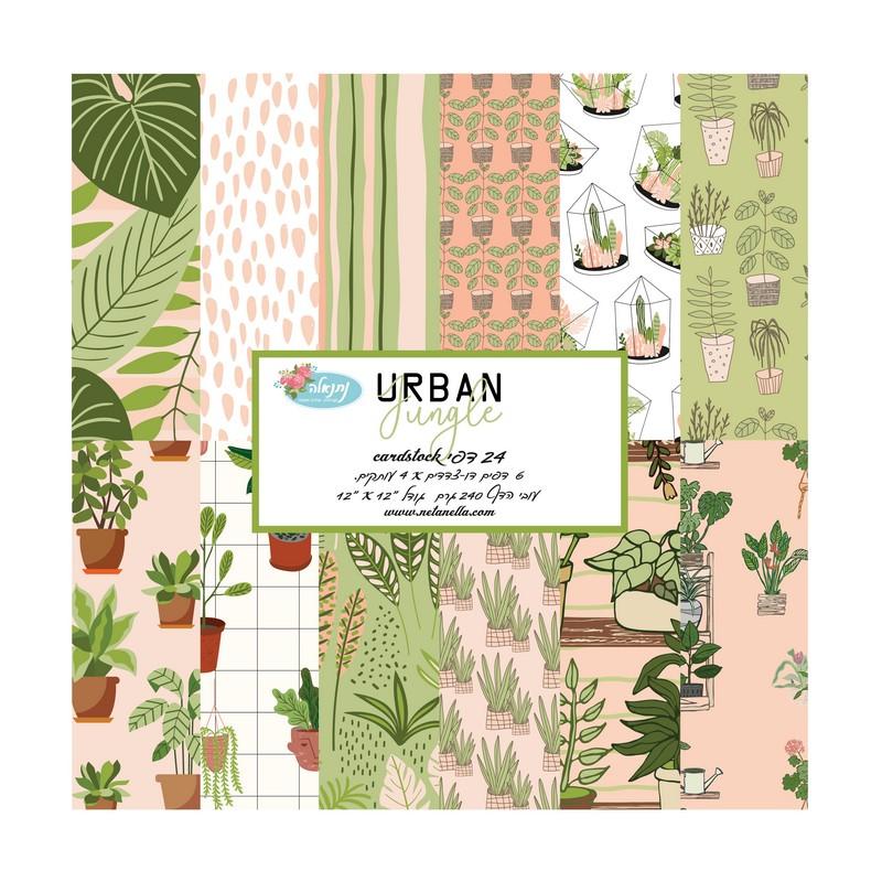 מארז דפי קארדסטוק - Urban Jungle